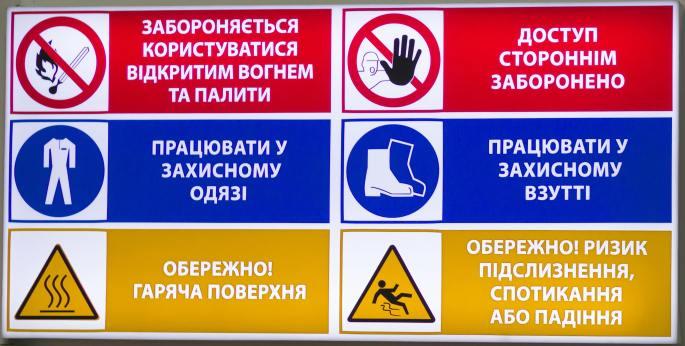 warning sing at the factory